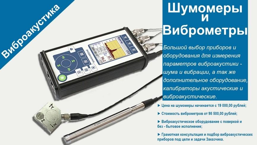 Виброакустика - приборы и средства измерения