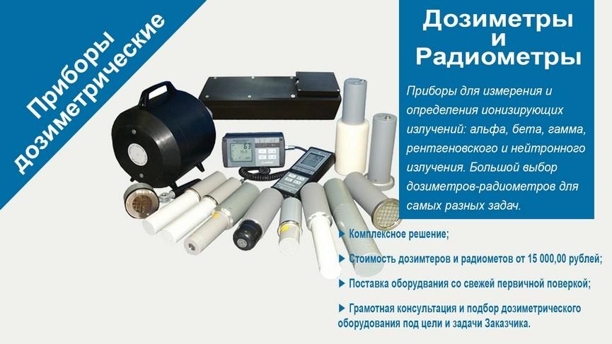Дозиметры и радиометры - большой выбор под разные задачи