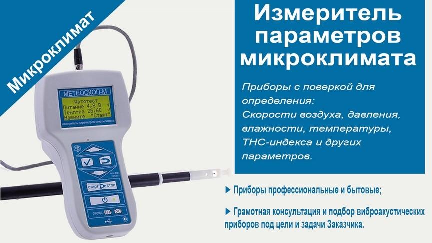 Приборы для измерения параметров микроклимата - большой выбор