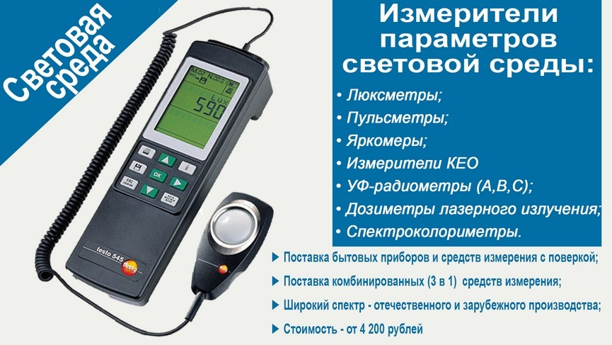 Люксметры, пульсметры и яркомеры - измерители световой среды
