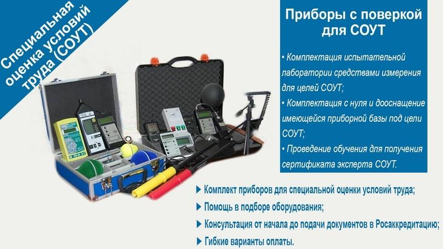Приборы для СОУТ (Специальной оценки условий труда)
