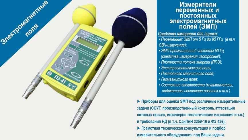 Измерители электромагнитных полей радиочастотного диапазона