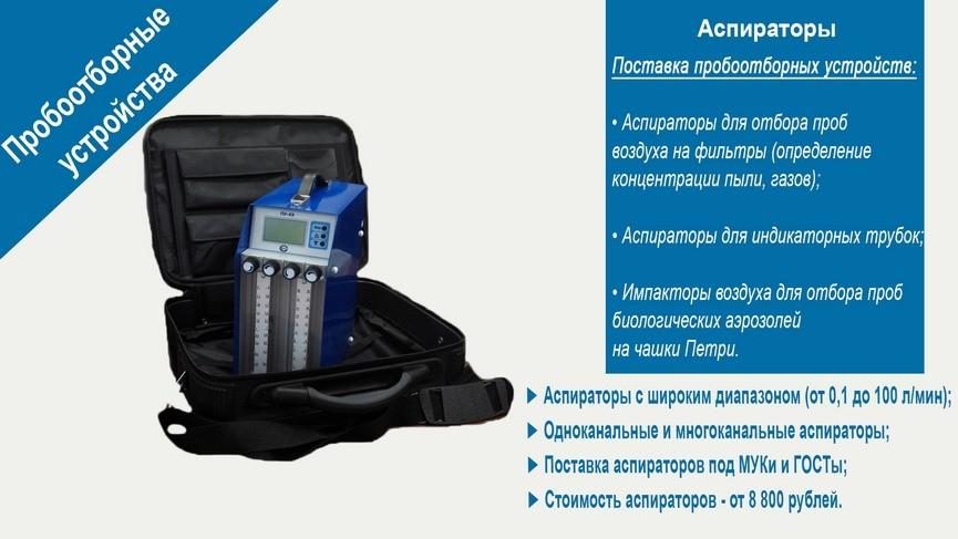 Аспираторы для отбора проб воздуха и химических веществ