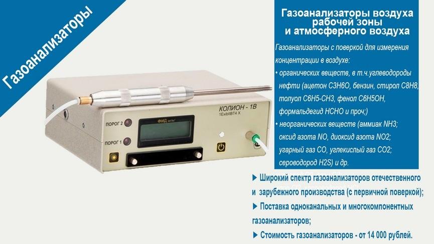 Газоанализаторы - для измерения химического состава воздуха