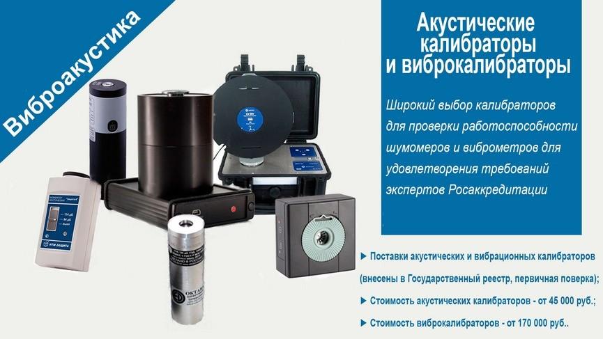Калибраторы виброакустические - большой выбор
