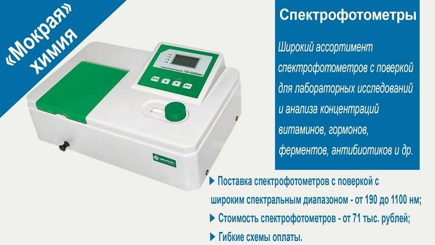 Спектрофотометры для химического анализа - большой выбор приборов