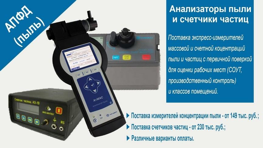 Приборы и оборудование для измерения концентраций пыли в воздухе