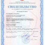 AK-1000sv-vo