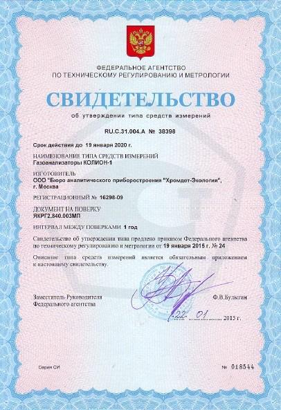 Kolion-1V-sv-vo_