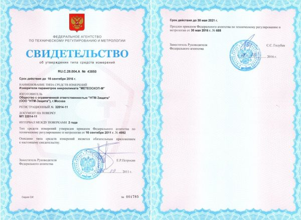 Meteoskop-MSv-vo