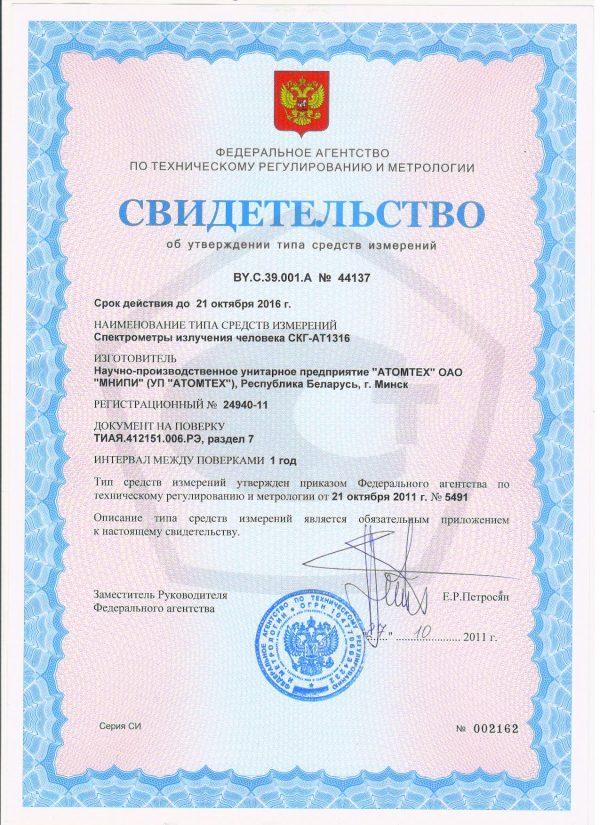 at1316_ru_2011