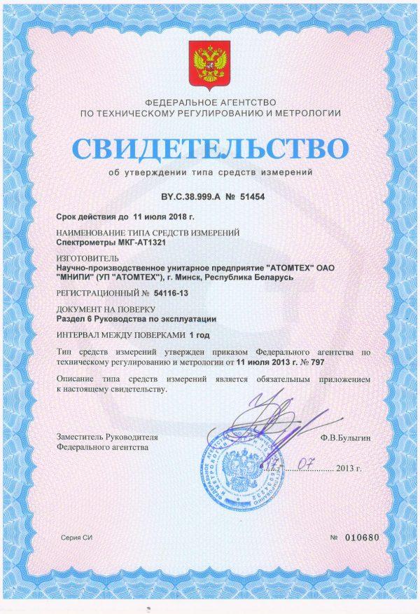 at1321_ru_2013_0
