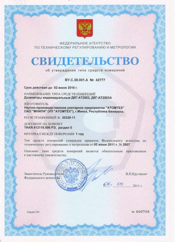at2503_ru_2011