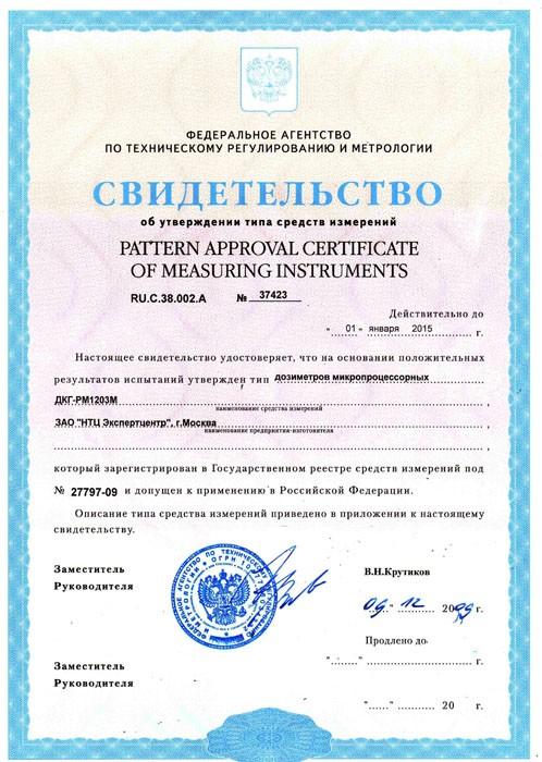 dkg_1203m_rus