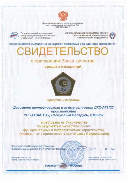 dks-1121-23_kachestvo_1123
