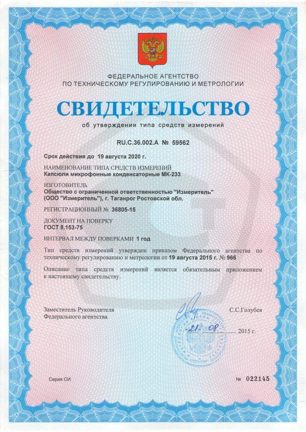 mk233sv-vo