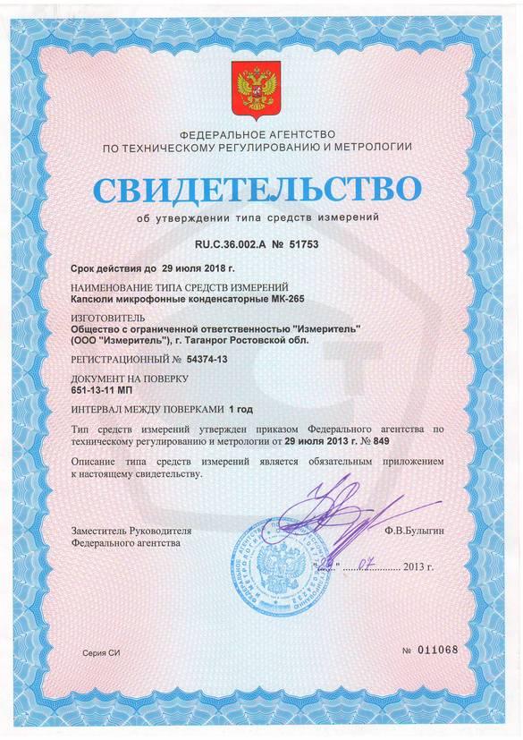 mk265sv-vo