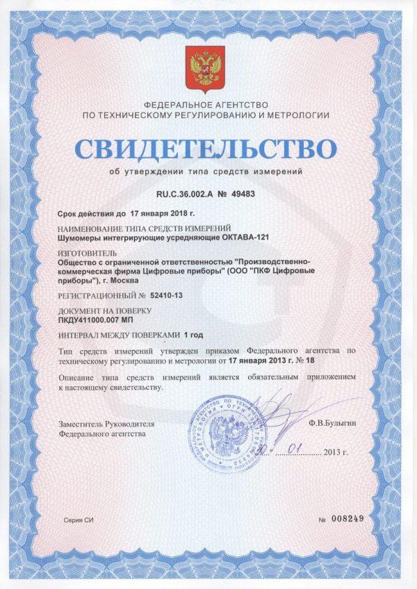 octava-121-sv-vo_832x1176