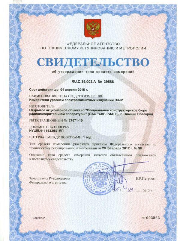 p3-31sv_vo