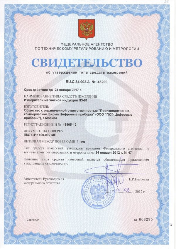 p3-81-1sv_vo