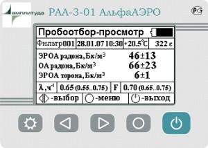 paa-3-01-tab