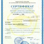 rm1402m_sv-vo