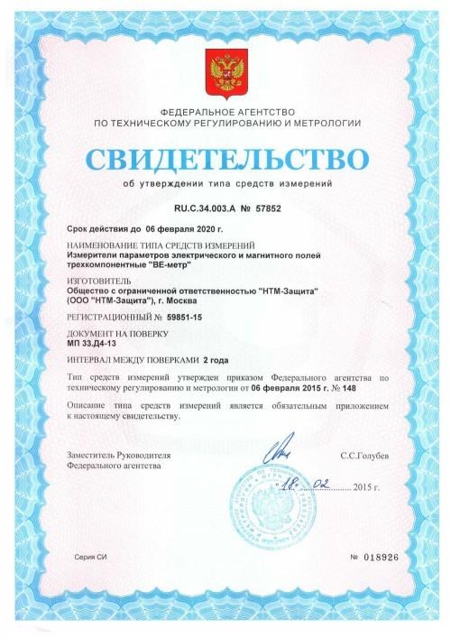VEMETR-AT004sv-vo