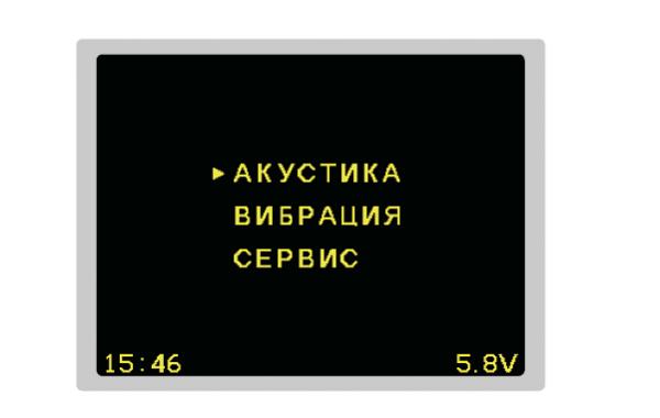 Режимы измерений в шумомере-виброметре АССИСТЕНТ-TOTAL