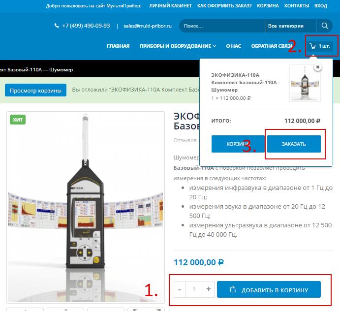 ONLINE заказ приборов на сайте МультиПрибор